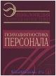 Энциклопедия психодиагностики том 4й. Психодиагностика персонала